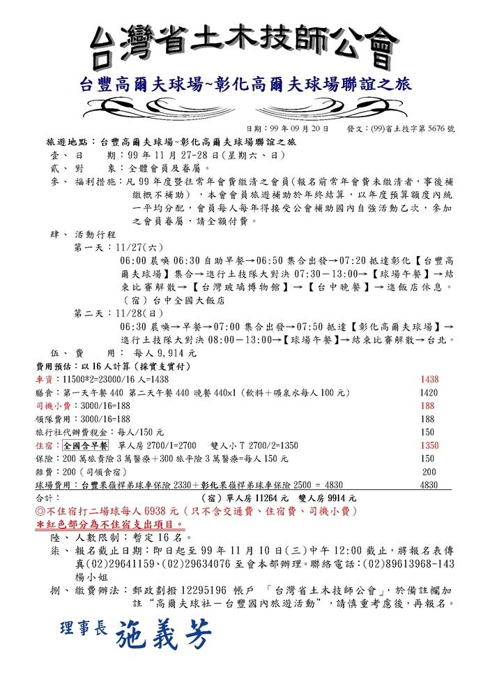 991127-28台豐及彰化高爾夫球場聯誼1
