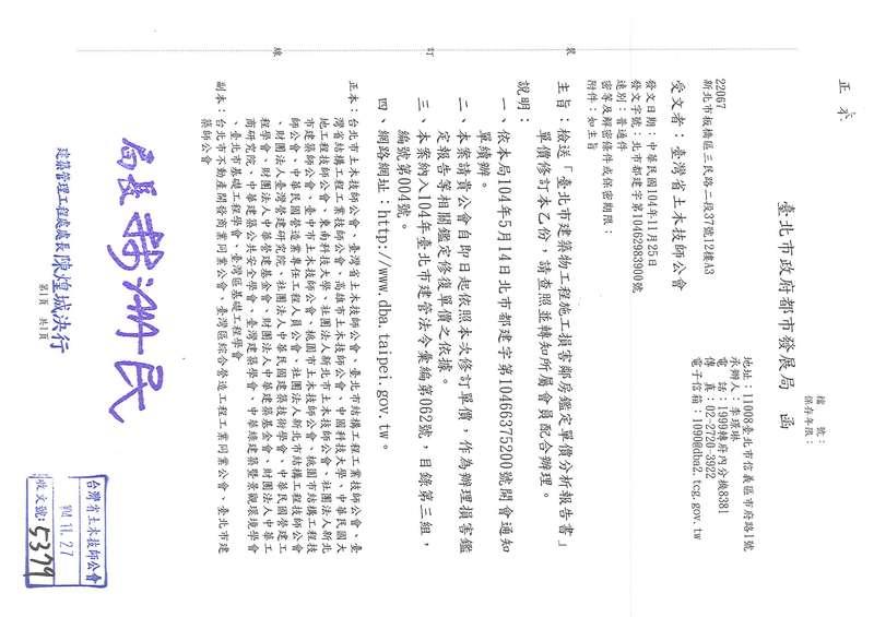 臺北市建築物工程施工損害鄰房鑑定分析報告書單價修訂本