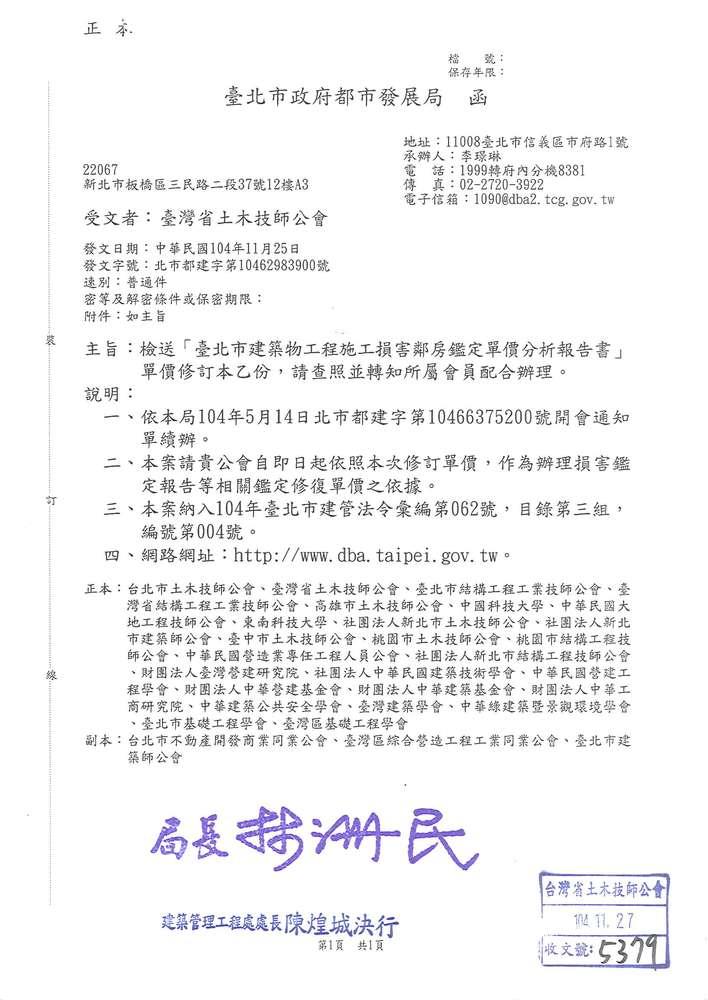 臺北市建築物工程施工損害鄰房鑑定分析報告書單價修訂本2