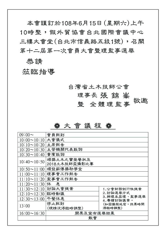 第十二屆第一次會員大會 會員邀請函 (含大會程序)