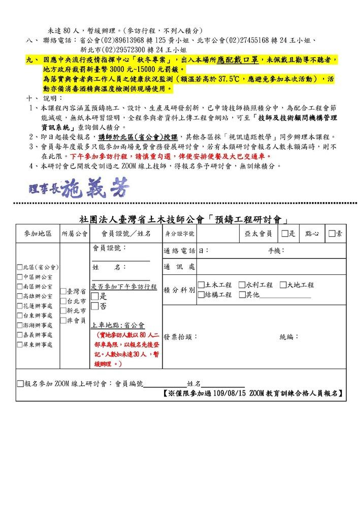 110.01.09預鑄工程研討會1204-4