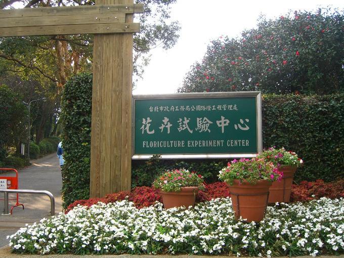 台北市花卉試驗中心