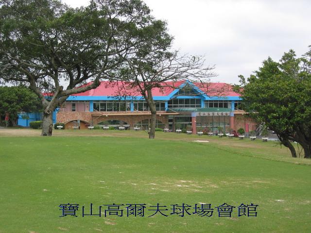 20080116寶山球場 5