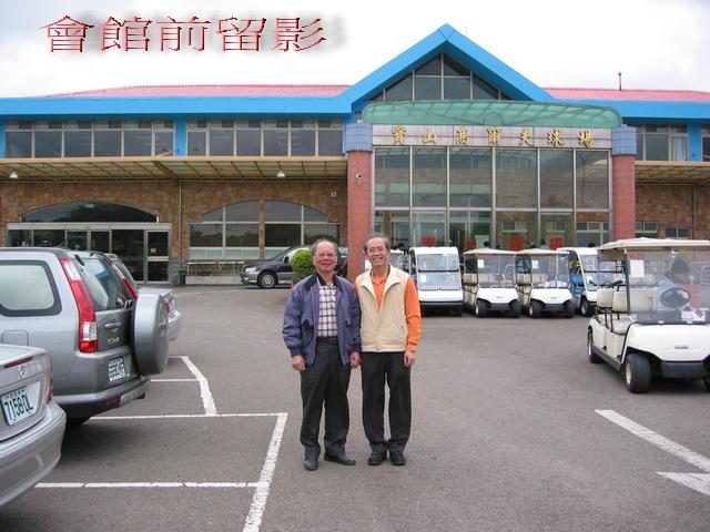 20080116寶山球場 15