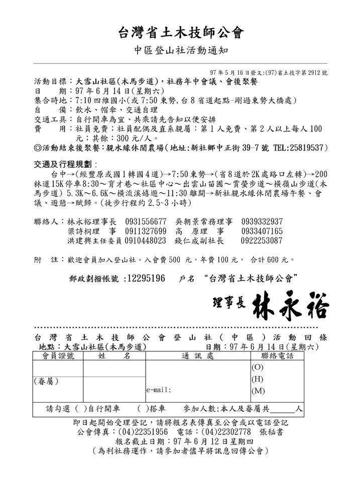中區登山社活動970614