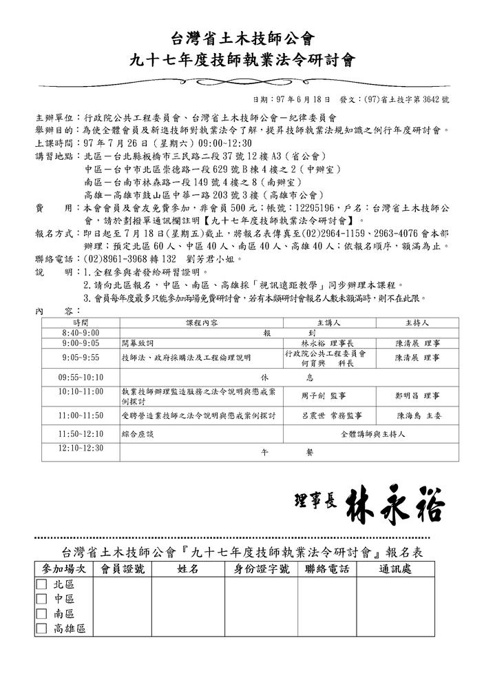 九十七年度技師執業法令研討會