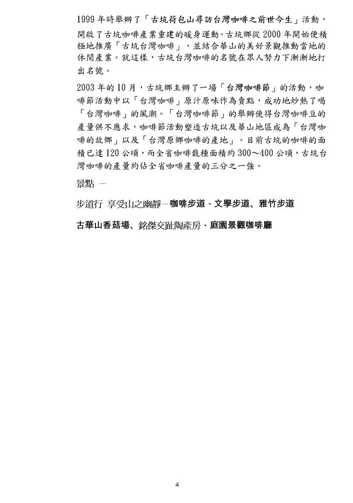 中區慶祝土木日活動通知4