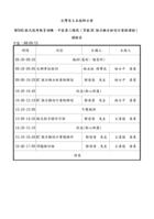 『中區MIDAS程式使用第三、四、五階段課程教育訓練』報名表二