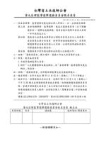 第九屆理監事選舉選務委員會徵求委員