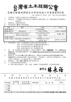 高鐵沿線審查研討會報名表