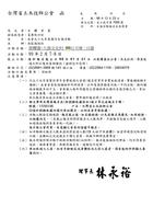槌球-國內會員通告函1