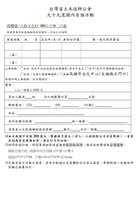 槌球-國內會員通告函2