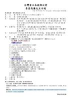 991104-08青島高爾夫-1