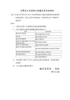 台灣省土木技師公會鑑定委員會通知