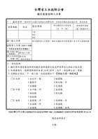 鑑定複審技師人力庫-2