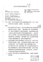 「台北市高氯離子混凝土建築物鑑定報告書」格式