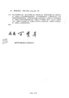 「台北市高氯離子混凝土建築物鑑定手冊」