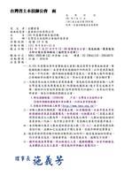 Microsoft Word - 德國-函及報名表.jpg