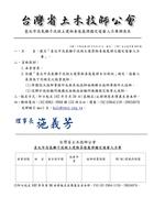 10208台北市高氯離子混凝土複審人員人力庫 調查表