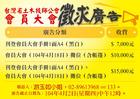 台灣省土木技師公會會員大會徵求廣告