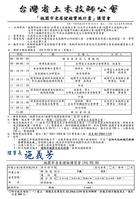 Microsoft Word - 1040906老屋健檢講習會報名表 (1).jpg