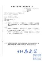 臺中市土木技師公會鑑定講習會