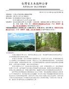 高屏登山社1060409-01
