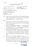 臺中市建築工程建築物安全鑑定手冊-1