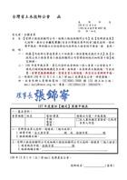 107年度兼任【鑑定】業務申報表