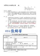 107年度兼任【鑑定】業務申報表-1