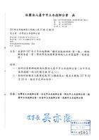 107年4月份起開辦之【鑑定技能培訓班-第一期】-1