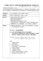 107年4月份起開辦之【鑑定技能培訓班-第一期】-2