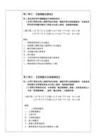 107年4月份起開辦之【鑑定技能培訓班-第一期】-3