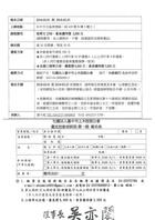 107年4月份起開辦之【鑑定技能培訓班-第一期】-4