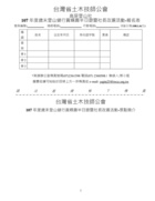 1080106高屏登山社社長改選