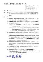 第十二屆法院案件人力庫及複審技師人力庫-1