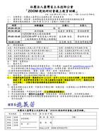 修-109.08.15(六)ZOOM視訊研討會線上教育訓練