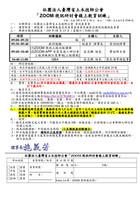 修5-109.08.15(六)ZOOM視訊研討會線上教育訓練