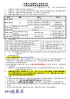 1091212工程產業創新科技應用研討會(修)