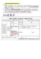 110.01.09預鑄工程研討會-2
