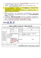 110.01.09預鑄工程研討會1204-2