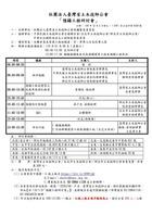110.01.09預鑄工程研討會1204-3