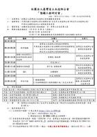 110.01.09預鑄工程研討會1207-1