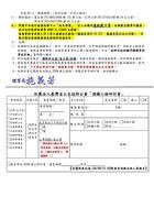 110.01.09預鑄工程研討會1207-2