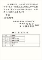社團法人臺灣省土木技師公會第十二屆第二次會員大會請柬.jpg