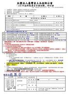 110.09.25(星期六)110年技師執業法令與訓練研討會