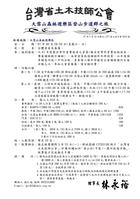 中區登山社活動970628-29