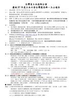 97.11.07-09國內自強活動-玉山主東峰三天二夜