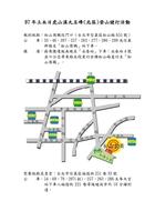 慶祝97年土木日虎山溪九五峰(北區)登山健行活動3