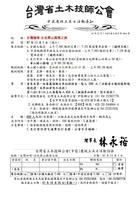 中區慶祝土木日活動通知1